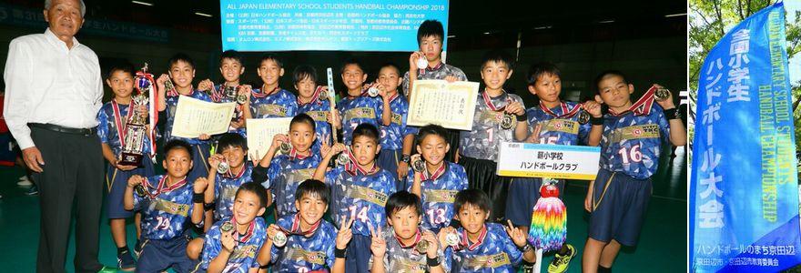 全国小学生ハンドボール大会